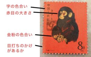 赤猿切手_見極め方