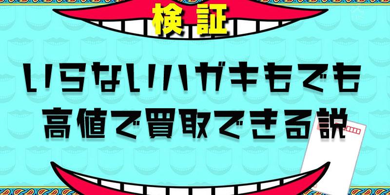 ハガキ買取_サムネ