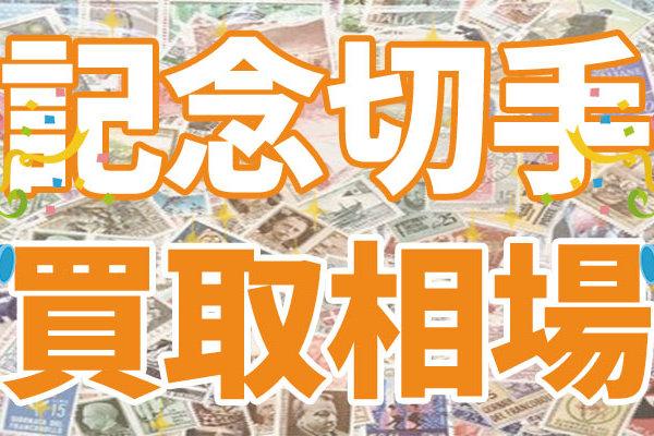 記念切手_サムネ
