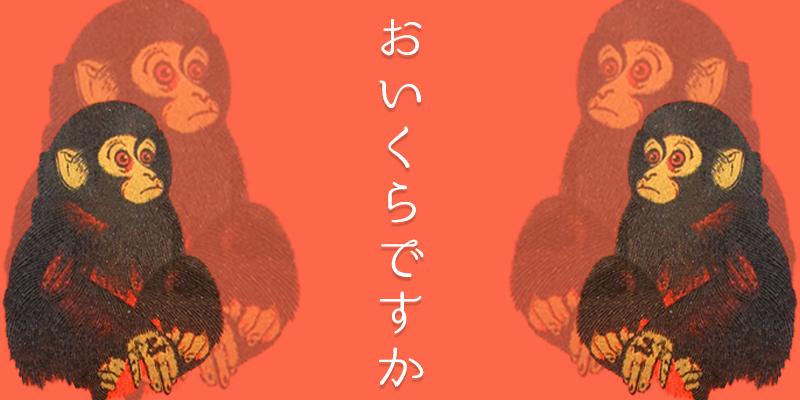 赤猿切手サムネイル