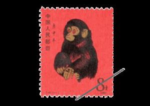 赤猿切手_偽物