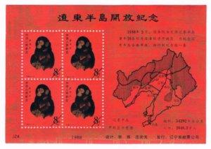 遼東半島解放記念小型シート