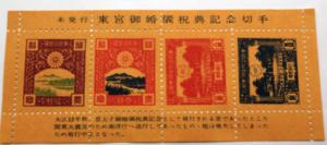 昭和ご婚儀記念切手