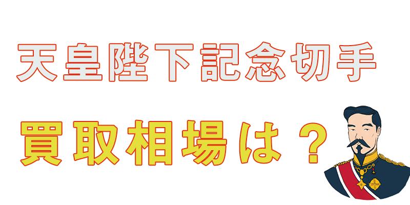 天皇陛下記念切手_買取相場