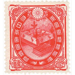 大正婚儀記念切手