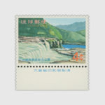 西表政府立公園切手