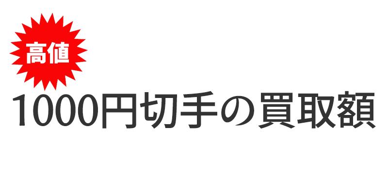 1000円切手_サムネ
