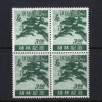 植林記念切手