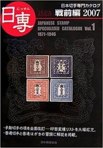 日本切手専門カタログ