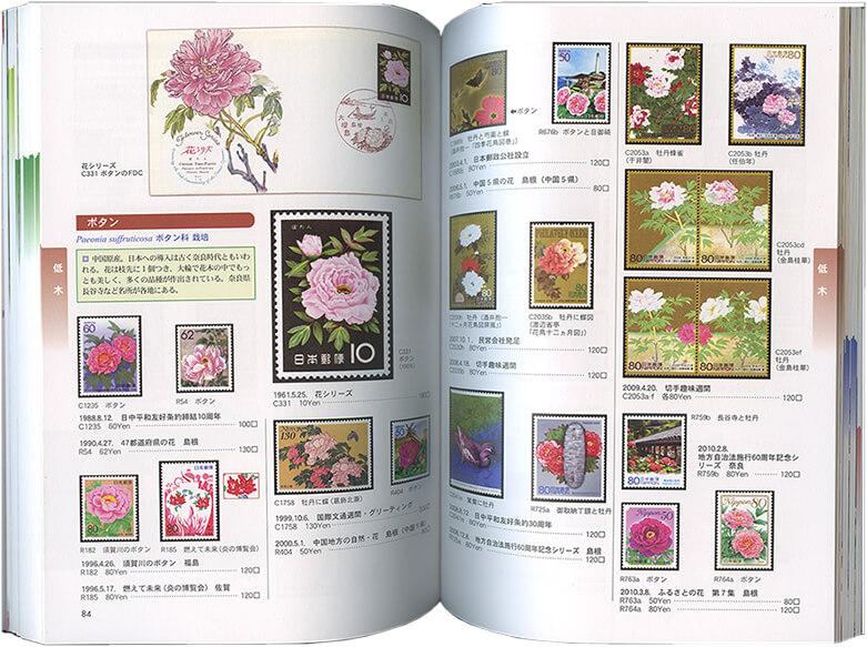 切手カタログ